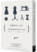 衣櫥裡的人文學:由鈕扣和縫線縱橫交織的時尚人文探索