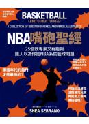 NBA嘴砲聖經:25個既專業又有趣到讓人以為你是NBA系的籃球問題