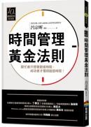 時間管理黃金法則(十年暢銷經典紀念版)