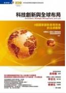 科技創新與全球布局