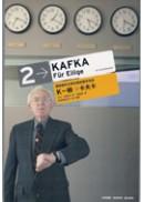 K一頓卡夫卡