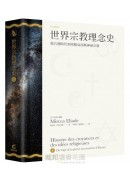 世界宗教理念史(卷一):從石器時代到埃勒烏西斯神祕宗教