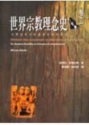 世界宗教理念史卷二:從釋迦牟尼到基督宗教的興起