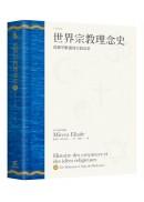 世界宗教理念史(卷三):從穆罕默德到宗教改革