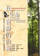 在生命寂靜的山巔:隱修士多瑪斯‧牟敦的文學日記