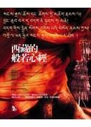 西藏的般若心經