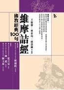 佛教經典100句:維摩詰經