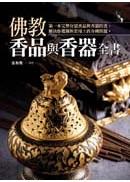 佛教香品與香器全書