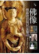 佛像藝術欣賞與居家擺設