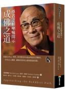 尊者達賴喇嘛開示成佛之道