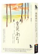 惠能南行:每日一則,《指月錄》、《續指月錄》的禪宗故事與人生智慧