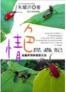 情色昆蟲記:昆蟲世界的愛情兵法
