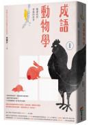 成語動物學【鳥獸篇】:閱讀成語背後的故事