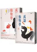 成語動物學套書(〈鳥獸篇〉+〈蟲魚傳說動物篇〉)