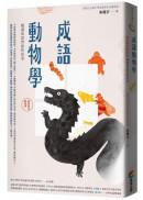 成語動物學【蟲魚傳說動物篇】:閱讀成語背後的故事