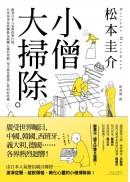 小僧大掃除:跟著日本人氣僧侶學打掃,日常家事也能轉換為砥礪心靈的勞動,每天都是修養心性的好時機