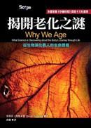 揭開老化之謎