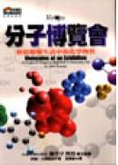 分子博覽會:輕鬆瞭解生活中的化學物質