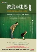 教養的迷思:父母的教養能不能決定孩子的人格發展?(全新增訂版)