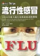 流行性感冒:1918流感全球大流行及致命病毒之發現