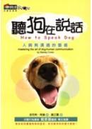 聽狗在說話: 人與狗溝通的藝術