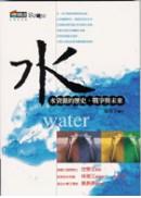 水:水資源的歷史、戰爭與未來