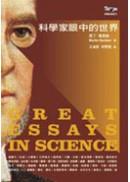 科學家眼中的世界