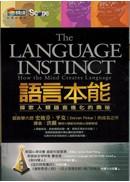 語言本能:探索人類語言進化的奧秘