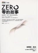 零的故事:動搖哲學、科學、數學及宗教的概念