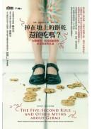 掉在地上的餅乾還能吃嗎?(改版):有關細菌、病毒和黴菌的必要知識與常識