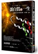 蛋白質的一生(改版)──認識生命科學的第一本書