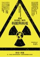 圖解你我應了解的核能與核電