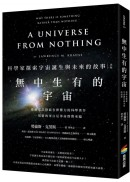 無中生有的宇宙——科學家探索宇宙誕生與未來的故事(改版)
