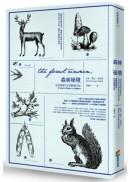 森林祕境(暢銷改版):生物學家的自然觀察年誌