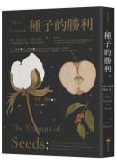 種子的勝利(暢銷改版):穀類、堅果、果仁、豆類、核籽如何征服植物王國,形塑人類歷史
