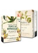 植物巡禮精選套書(3冊)