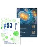 基因與細胞套書(p53:破解癌症密碼的基因+細胞:影響我們的健康、意識以及未來的微觀世界內幕)