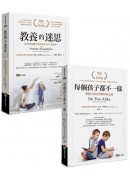 人格教養套書組(2冊):教養的迷思(暢銷經典版)+每個孩子都不一樣(暢銷經典版)