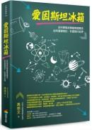 愛因斯坦冰箱:從科學家故事看物理概念如何環環相扣,形塑現代世界