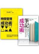 邁向成功自我管理術套書組 (筆記成功術(修訂版)+ 時間管理成功術(改版))