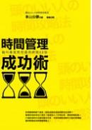 時間管理成功術(改版):腦科專家教你善用時間62招