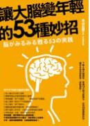 讓大腦變年輕的53個妙招(改版)