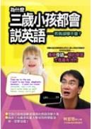 為什麼三歲小孩都會說英語——而我卻學不會?