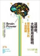 這樣做,大腦愈用愈聰明:開發腦潛力的8個關鍵