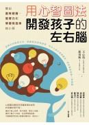 用心智圖法開發孩子的左右腦:教出富有創意、思考力和學習有效率的小孩