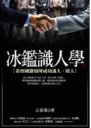冰鑑識人學(改版):看曾國藩如何成功識人、用人