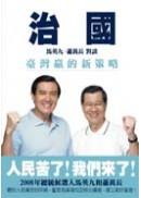治國:臺灣贏的新策略