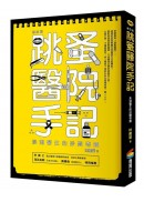 跳蚤醫院手記(修訂版):澎湖醫生的妙聞奇遇