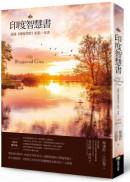 印度智慧書(十週年暢修版):認識《薄伽梵歌》的第一本書