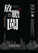放膽去闖:上海職活的故事